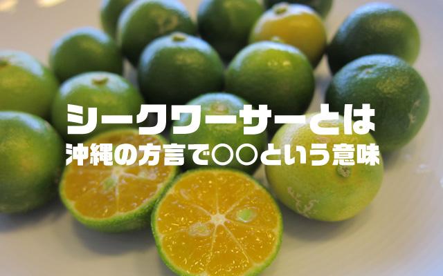 シークワーサーとは沖縄の方言で○○という意味